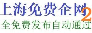 19上海免费企业网站2号